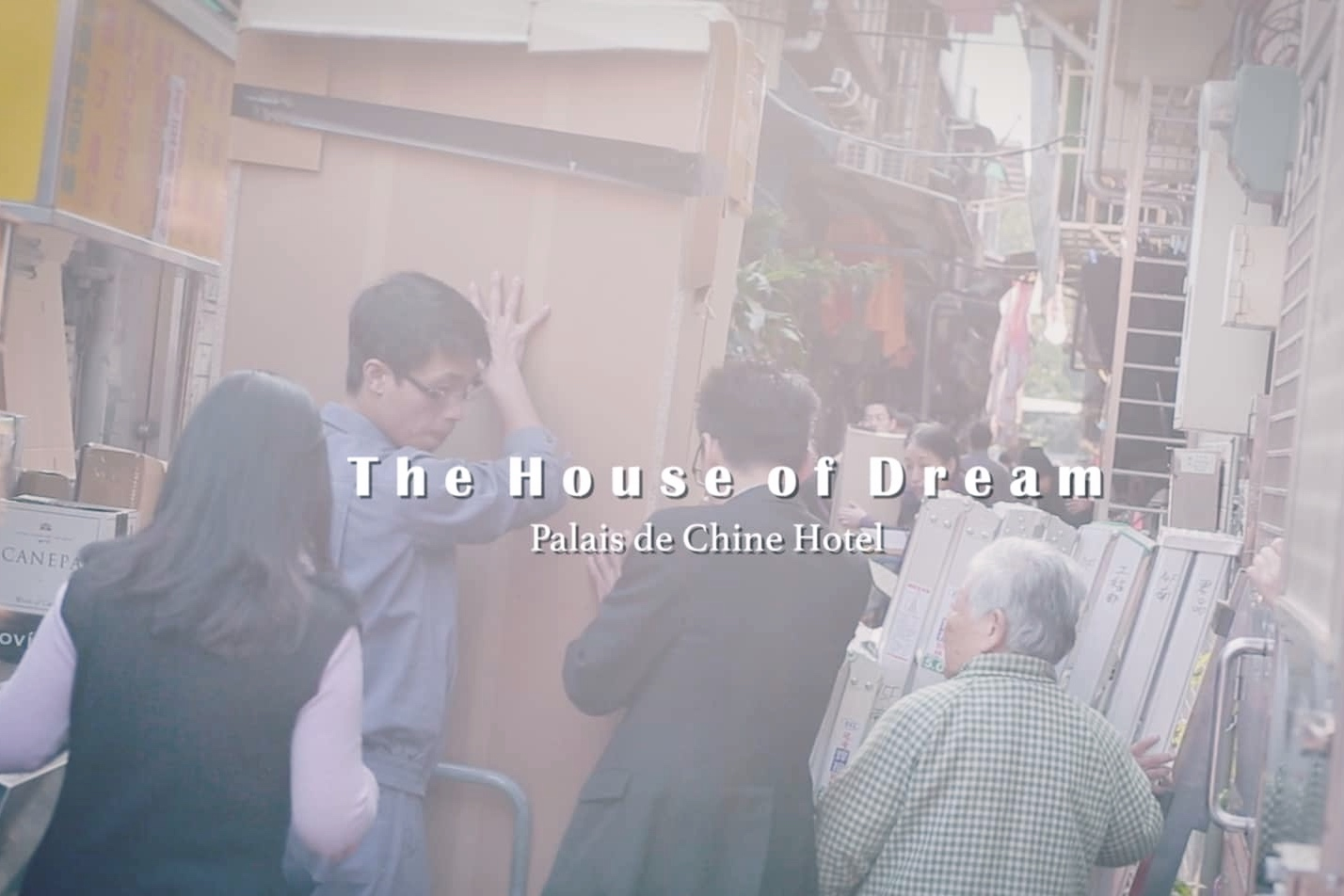 形象廣告 | The House of Dream