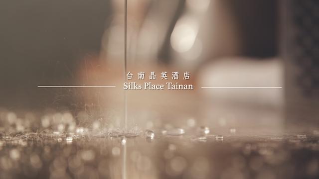 形象影片 |Silks Place Tainan