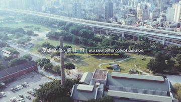 形象影片|華山町 HUA SHAN DIN