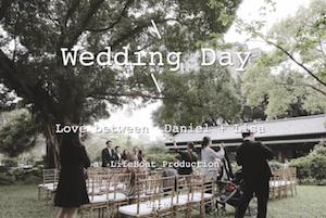 婚禮錄影|Daniel + Lisa