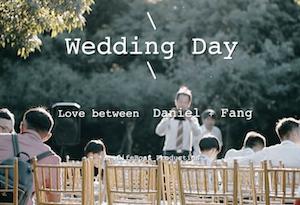 婚禮錄影 Daniel + Fang